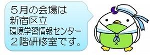 カズのつぶやき【300】5月.jpg