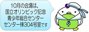 カズのつぶやきH30.10 幅300.jpg
