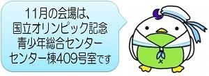 カズのつぶやきH30.11 幅300.jpg