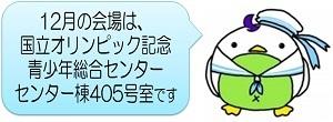 カズのつぶやきH30.12 幅300.jpg