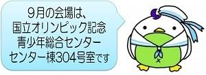 カズのつぶやきH30.9 幅300.jpg