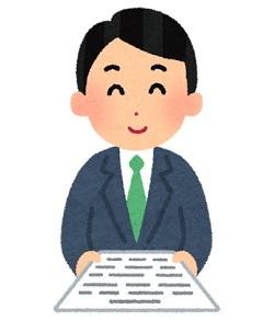 syorui_morau_man.jpg
